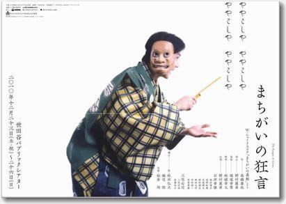「野村萬斎 ややこしや」の画像検索結果