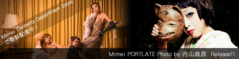 Mimei Contents Depertment Storeで有料配信中! Mimei PORTLATE Photo by 内山政彦 Release!!