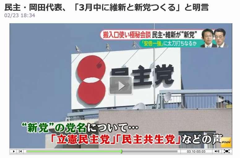 立憲民主党」「民主共生党」などの声が上がっているそうで、岡田代表は民主... 民主と維新で新党結
