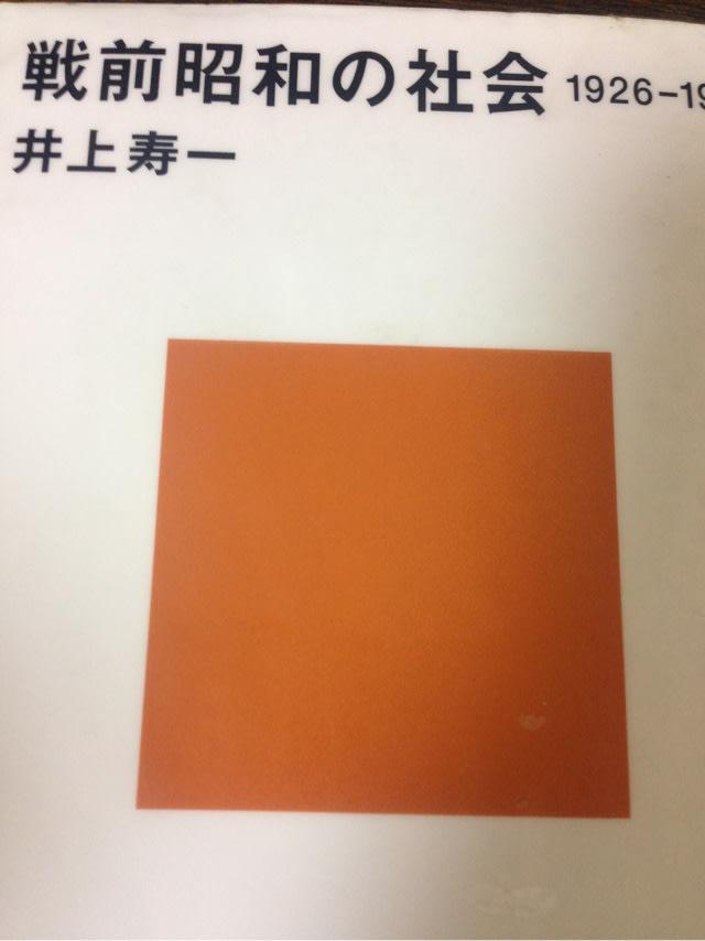 井上寿一『戦前昭和の社会』 - 読書の森