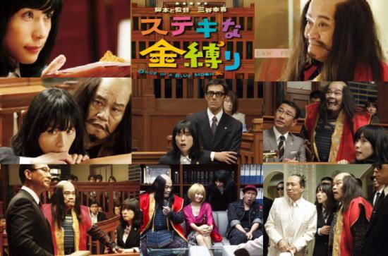 ★ステキな金縛り(2010)★ - Cinema Collection 2