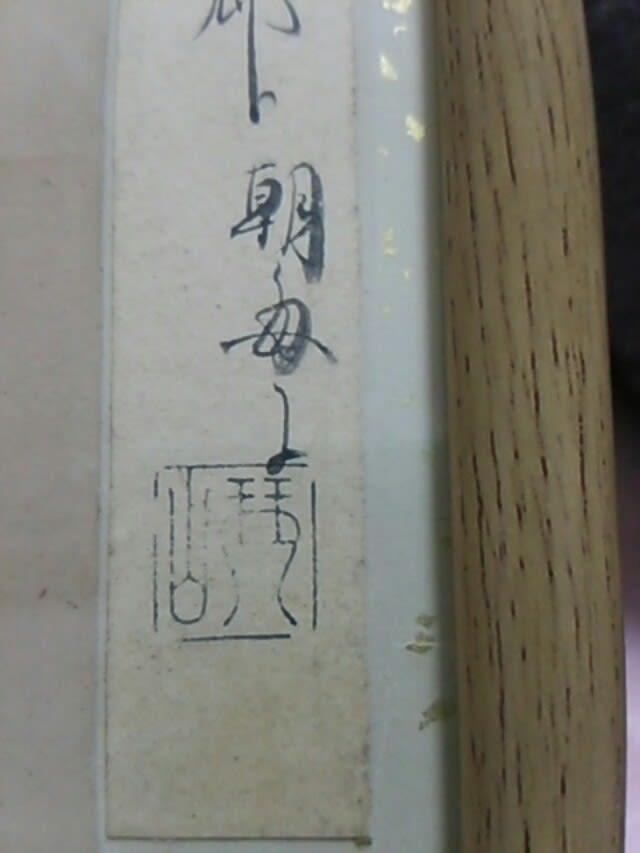 雑歌上 氷の道2 石井行豊筆コレクション - 新古今和歌集の部屋