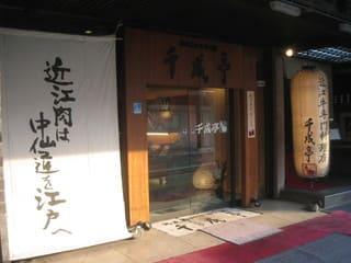 千成亭(滋賀県彦根市) 近江牛肉専門店 - くいしんぼうのひとりごと