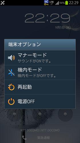 電源ボタン長押しで開く「端末オプション」からも設定可能