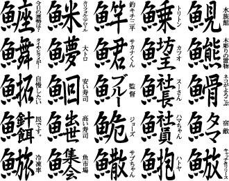 漢字 2年生 漢字 一覧 : 漢字 を 検索 魚 の 漢字 魚介類 ...