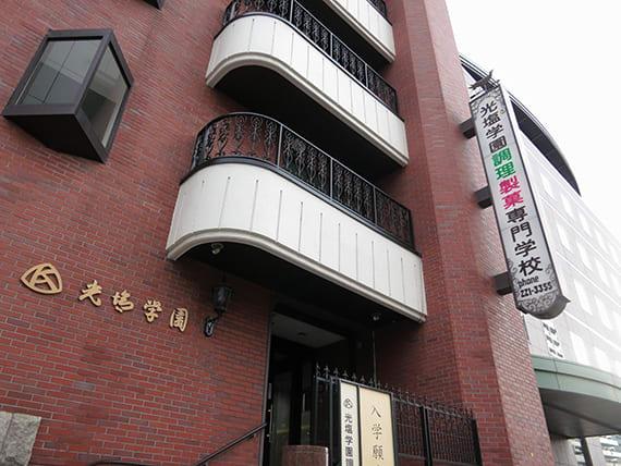 光塩学園調理製菓専門学校