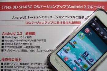 Android2.2へのアップデートチラシとSH-03C