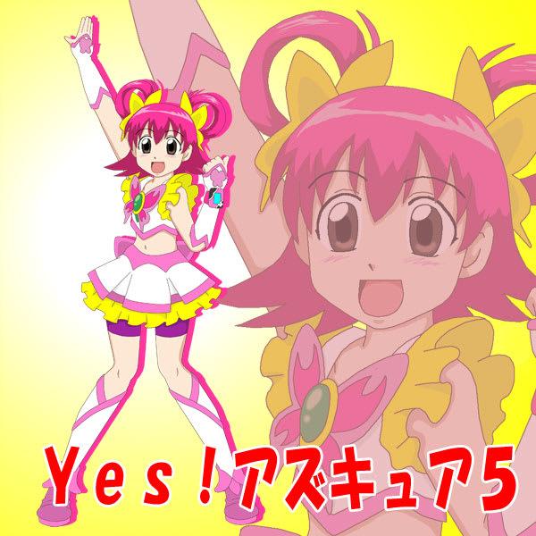 Yes!プリキュア5の画像 p1_8