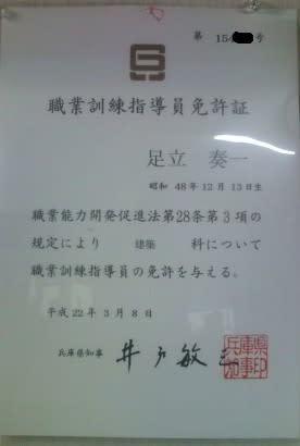 平成29年度埼玉県職員採用選考(職業訓練指導員) …