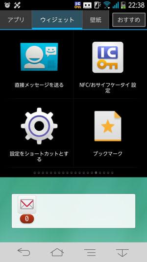 NFC/おサイフケータイ設定のウィジェットも用意されていた