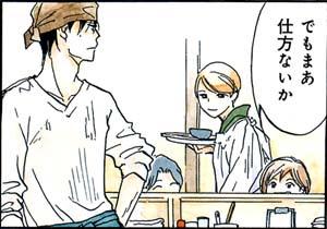 Manga_time_or_2013_03_p079