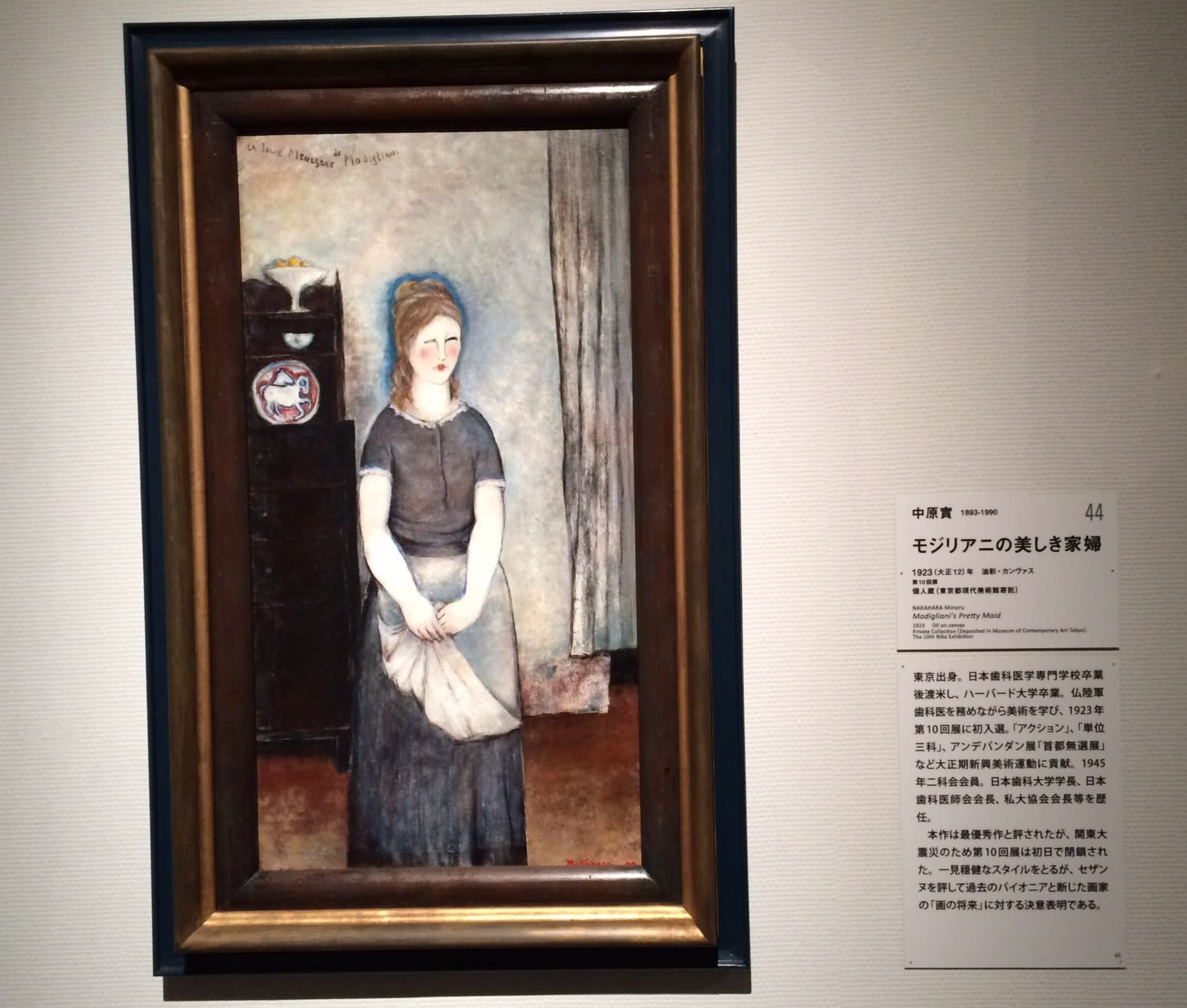 伝説の洋画家たち(東京都美術館) - 東京でカラヴァッジョ 日記