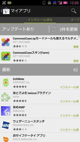 アプリタイトルは「CommuniCase:spモードメールも使えるマルチメーラ」