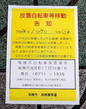 放置自転車撤去作業中 - kikoが ...