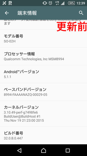 更新前(ビルド32.0.B.0.447)の端末情報