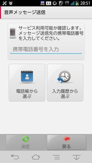 音声メッセージ送信画面
