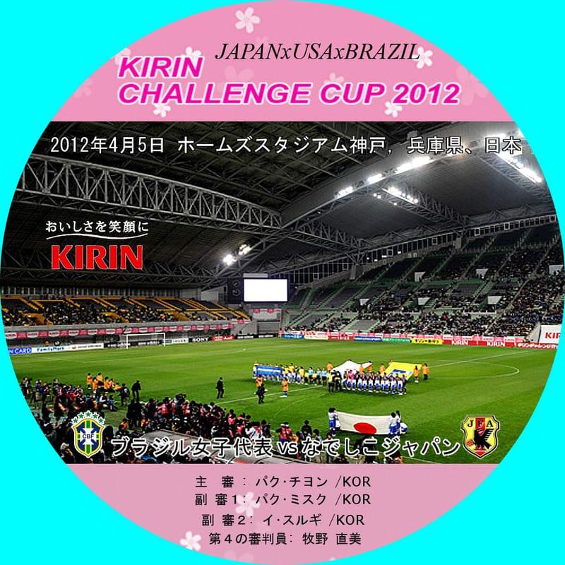 キリンカップ2012なでしこ ...
