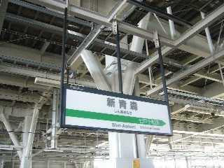 新青森駅駅名標