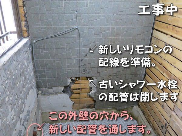 浴室工事中