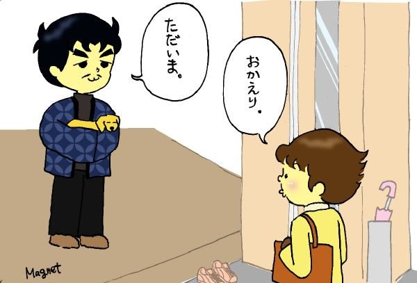 絵日記:おかえりただいま - マ...