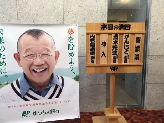 笑福亭鶴瓶の画像 p1_20