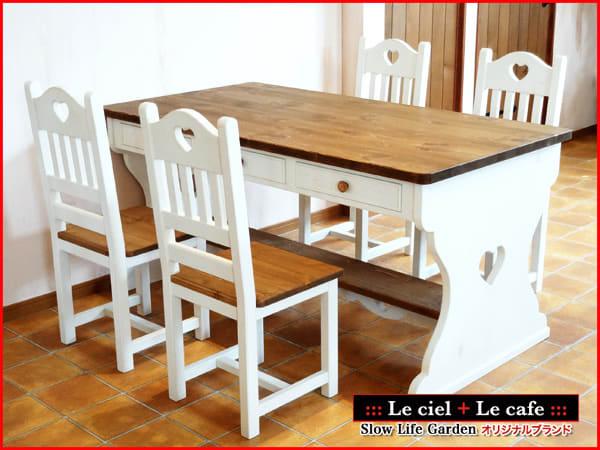 カントリー家具パイン家具ダイニングテーブルセット