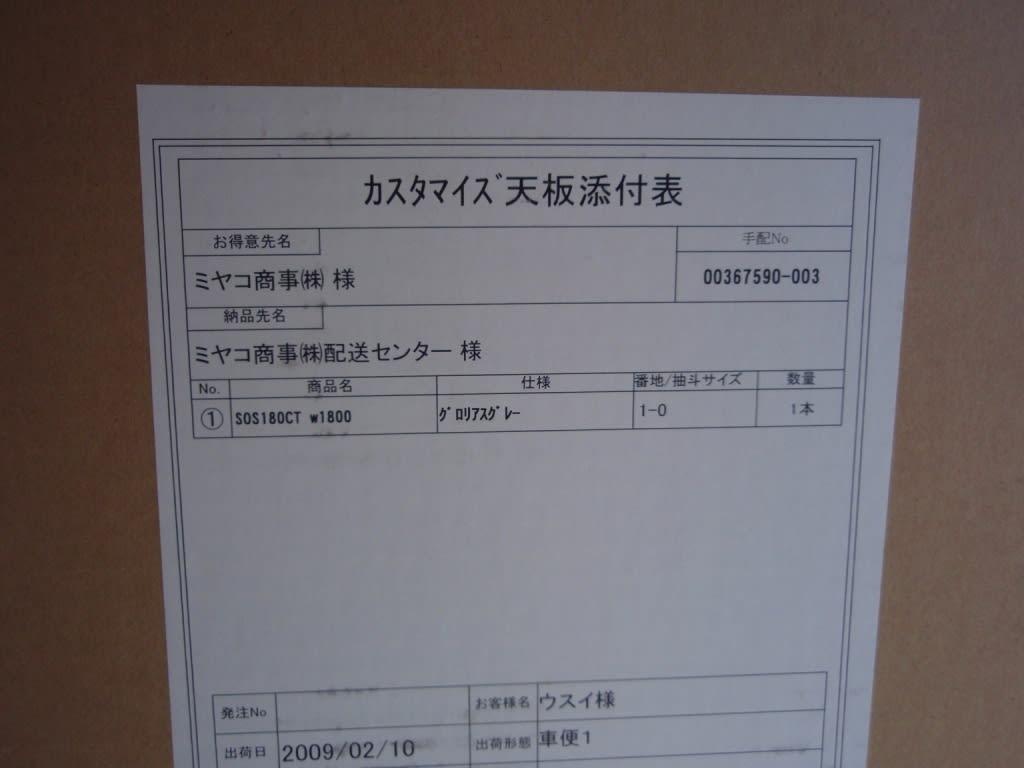 天板の注文書です