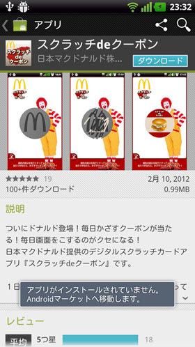 「スクラッチdeクーポン」は別アプリで提供