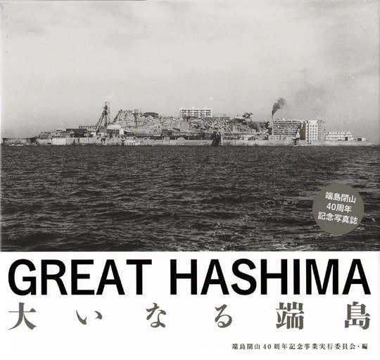 『GREAT HASHIMA 大いなる端島』忘羊社