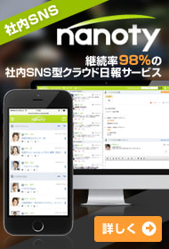 継続率98%の社内SNS型クラウド日報サービス「nanoty」