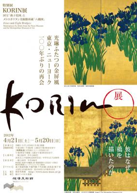 img_exhibition_korin_3.jpg