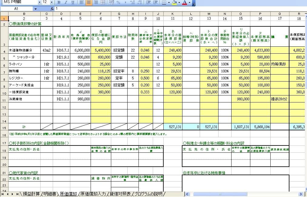 Excelの関数とマクロとVBAの違い ~マクロの ...