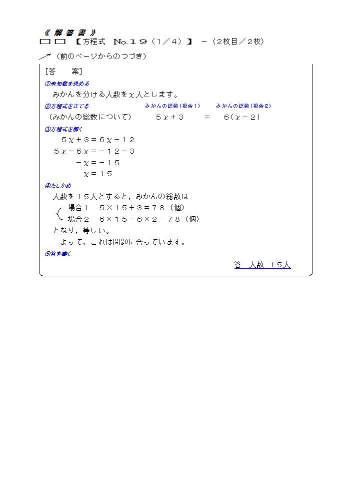 2・1次方程式の利用 §1 ...