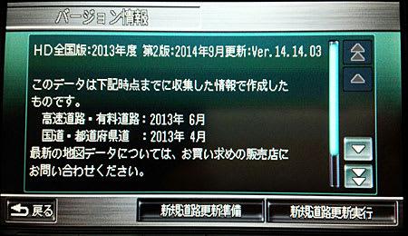 バージョンは2014年9月更新:Ver.14.14.03