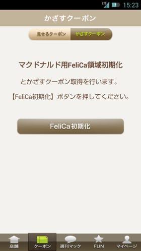 マクドナルド用FeliCa領域初期化