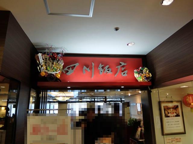 四川飯店@札幌市中央区 エスタ10F 4