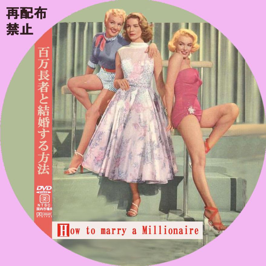 百万長者と結婚する方法 - 自作D...