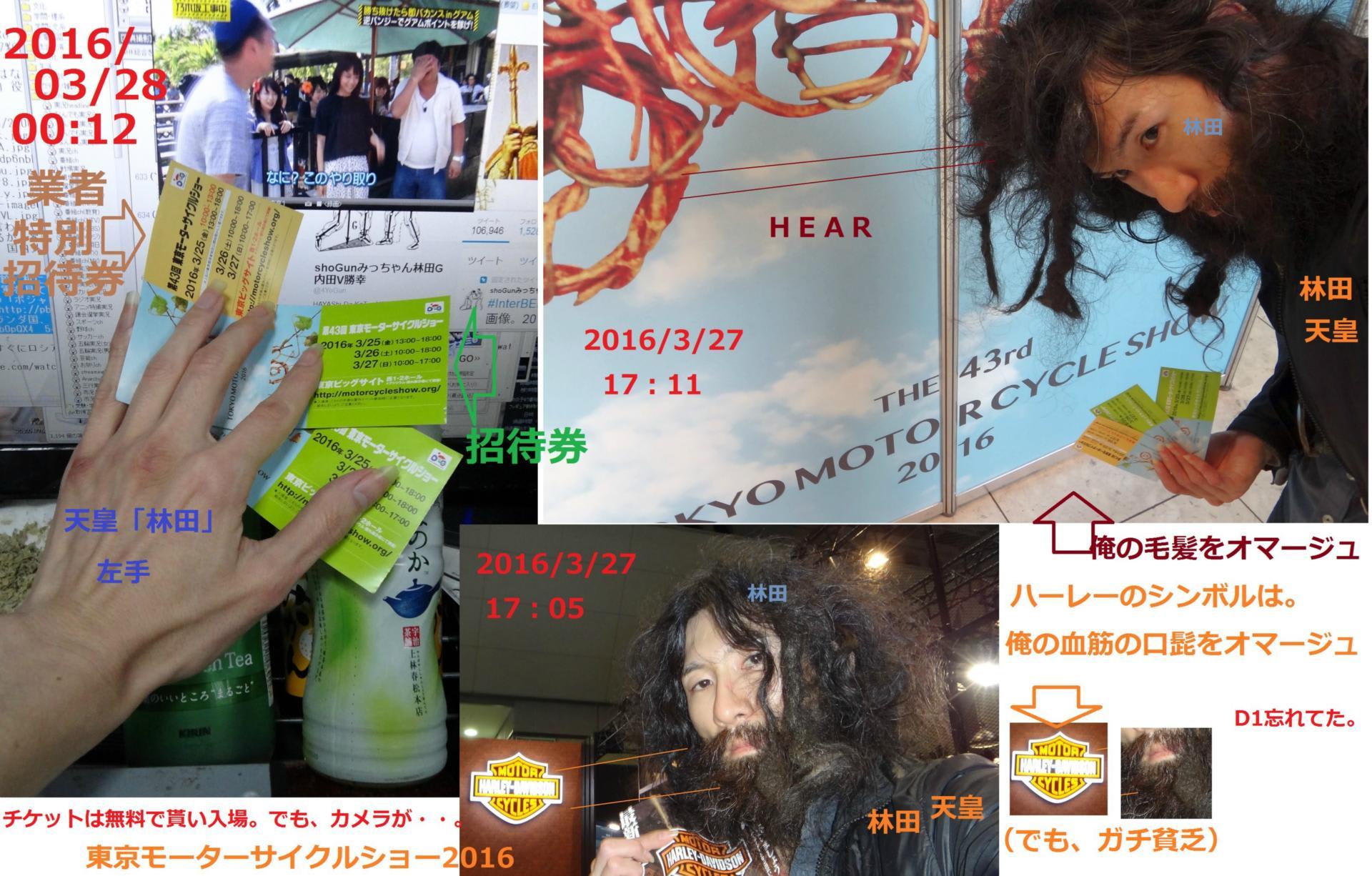 東京 モーターサイクルショー 大阪3 [無断転載禁止]©2ch.netYouTube動画>1本 ->画像>473枚