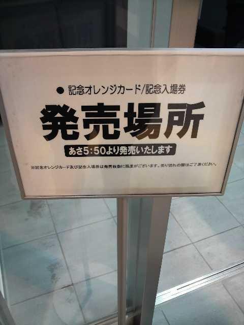 白石駅新駅舎開業記念オレンジカード発売