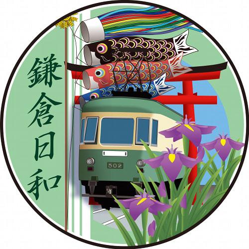 ニュースレター「鎌倉日和」第9号のロゴ