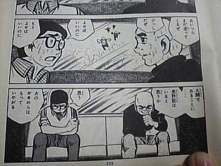真崎守 『錆びついた命』 - 今日...