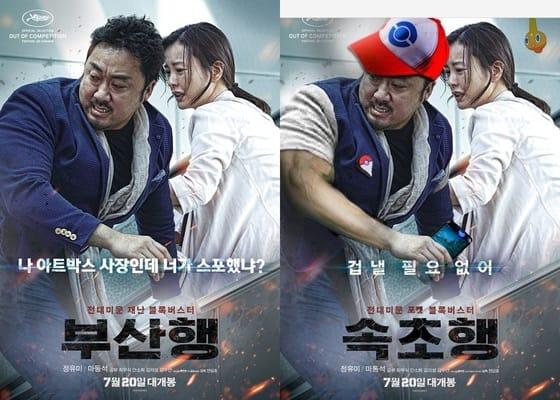 韓国映画、釜山行き