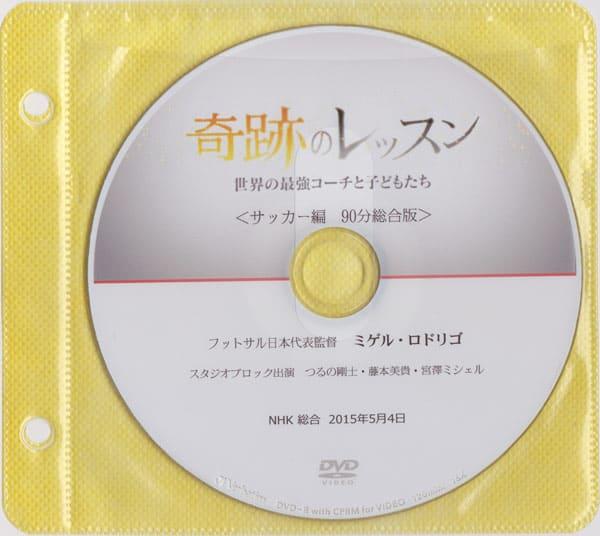 奇跡のレッスン 世界の最強コーチと子どもたち - Kenjoseph's DVD Library