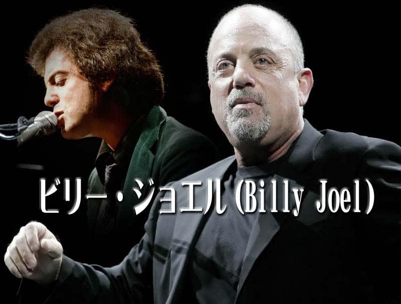 """ビリー・ジョエル """"Billy Joel ..."""