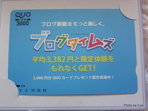 ブログタイムズ オリジナルデザインQUOカード三千円プレゼント 新規登録キャンペーン中♪