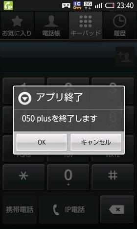 アプリ終了画面
