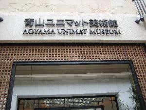 青山ユニマット美術館 シャガー...