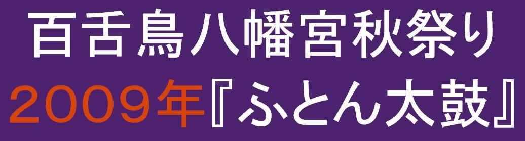 ふとん太鼓2009
