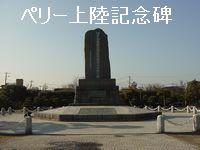 横須賀風物百選「ペリー上陸記念碑」