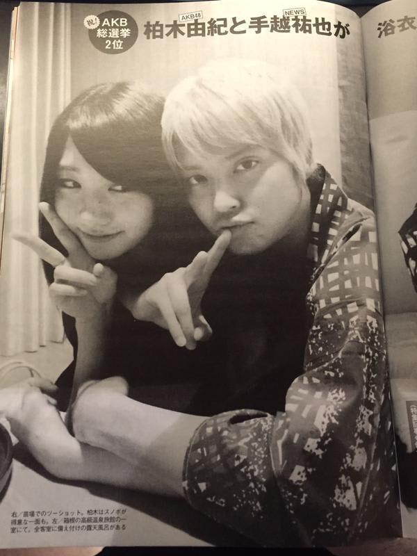 【画像】 AKBの柏木由紀さん 手越祐也と抱き合う写真が流出